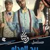 اغنية يا حمار يا وحشي - من مسلسل ريح المدام