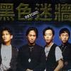 Guang Hui Sui Yue - Beyond (Slow Version)