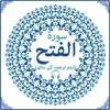 Quran Chapter 48 Surah Al-Fatah in Urdu only
