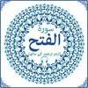 Quran Chapter 48 Surah Al-Fatah in Urdu Translation only