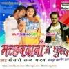 machardani me ghusa bhojpuri song DJ Guddu Kumar mixer sabalpur Patna city phone number 9060849364.mp3.mp3