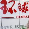 鹰派《环球时报》,说出北京不敢说的话(《明镜书刊》)