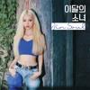 이달의 소녀 (LOONA) - Singing in the Rain (진솔 (JinSoul))