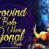 GOVIND BOLO HARI GOPAL BOLO | VERY BEAUTIFUL SONGS - POPULAR KRISHNA BHAJANS ( FULL SONGS )