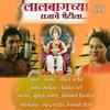 Lalbaug chya rajache bhetila-mukesh upadhye, shakambhari