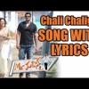 Chali Chali Ga