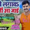 Aarji Lagawa Anarji Aajai Dekhate Dekhat Devghar Aajai+Pawan Singh+Dj Shailesh