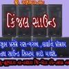 Geeta_Rabari___Nagar_Bajarja_Madu_Dhutara___Kutchhi_Lokgeet___Unsine_Video