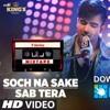 Sab Tera Soch Na Sake Song  T - Series Mixtape