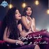 Baena Khayfeen   ساندرا حاج و نغم صالح