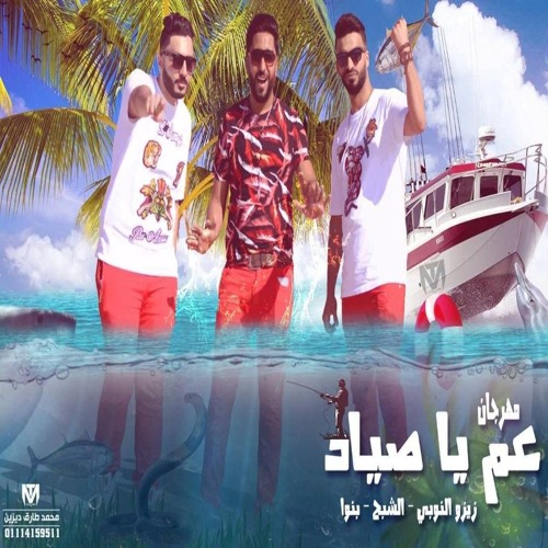مهرجان عم يا صياد mp3 فريق الاحلام