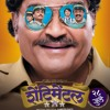 Movie Review Shentimental Marathi Movie Mp3