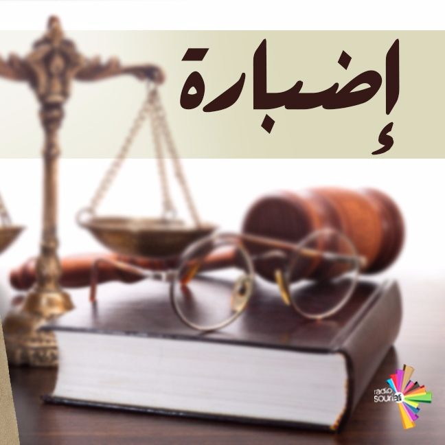 برنامج إضبارة والمشاكل القانونية اللي عم تواجه السوريين