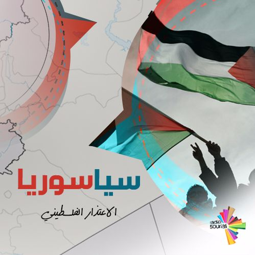 الاعتذار الفلسطيني