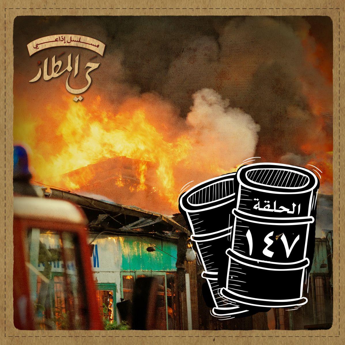 الحلقة 147 | حرق الماضي