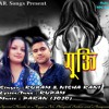 Mukti New Assamese Song By Rupam N Nisharani_ Rupamsmusic Blogspot In Mp3