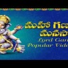 Telugump3hits Best Top Mp3 Song MAHA GANAPATHIM Download