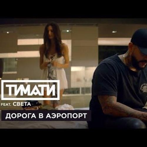 Тимати feat. Света - Дорога в аэропорт by Husein Hasanov