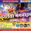 Manoj Pandey Chunariya Mangawaib Aama Ji Mp3