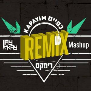 8th Day - Kapayim Remix (Mashup) להורדה