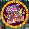Sang Na Re | Sad Song | Love Lagna Locha | Zee Yuva