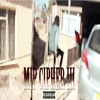 The MIP Cipher III (Prod MIP)