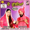 Do Guliyan By Ustaad Chanan & Geeta Gill (Jaswinder Gill )