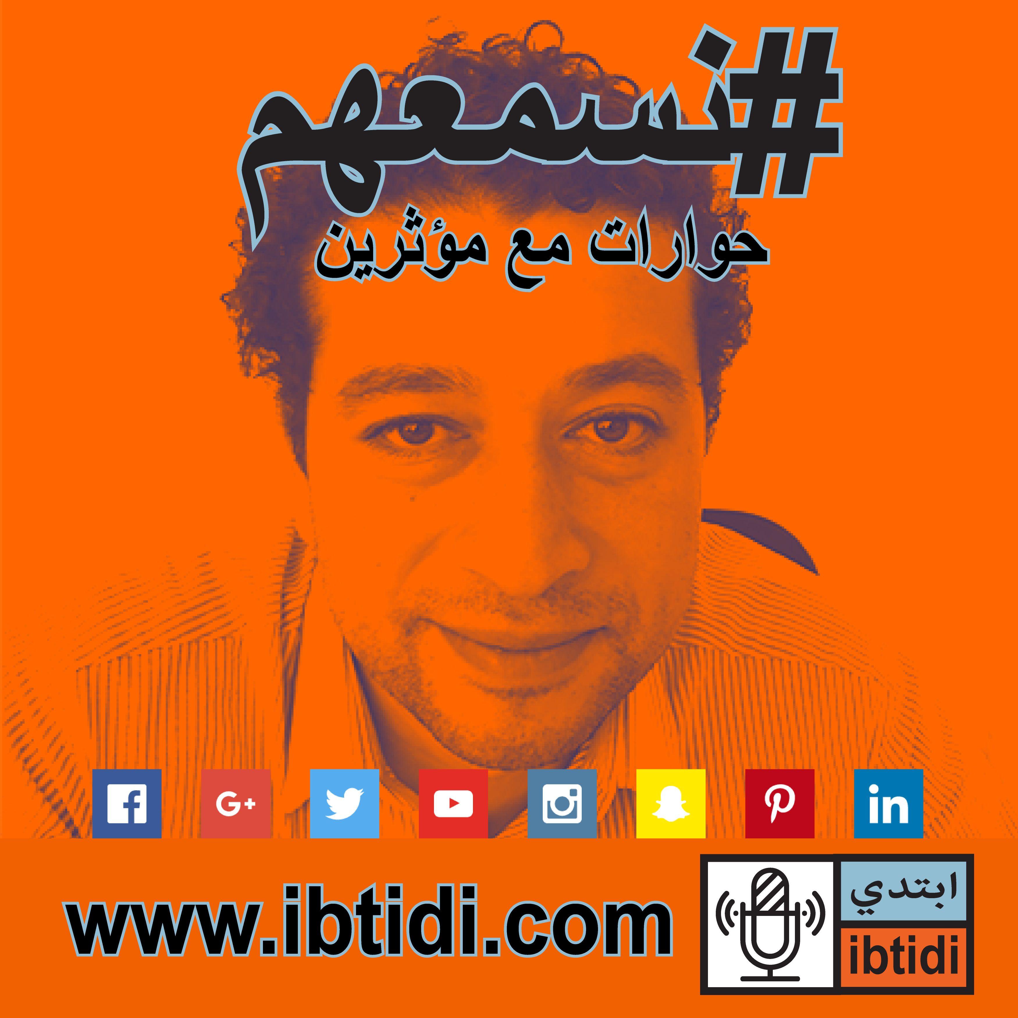 برنامج #نسمعهم - حلقة ٠٠٢ - أحمد زهران - الطاقة الشمسية  وتفاؤل بالمستقبل