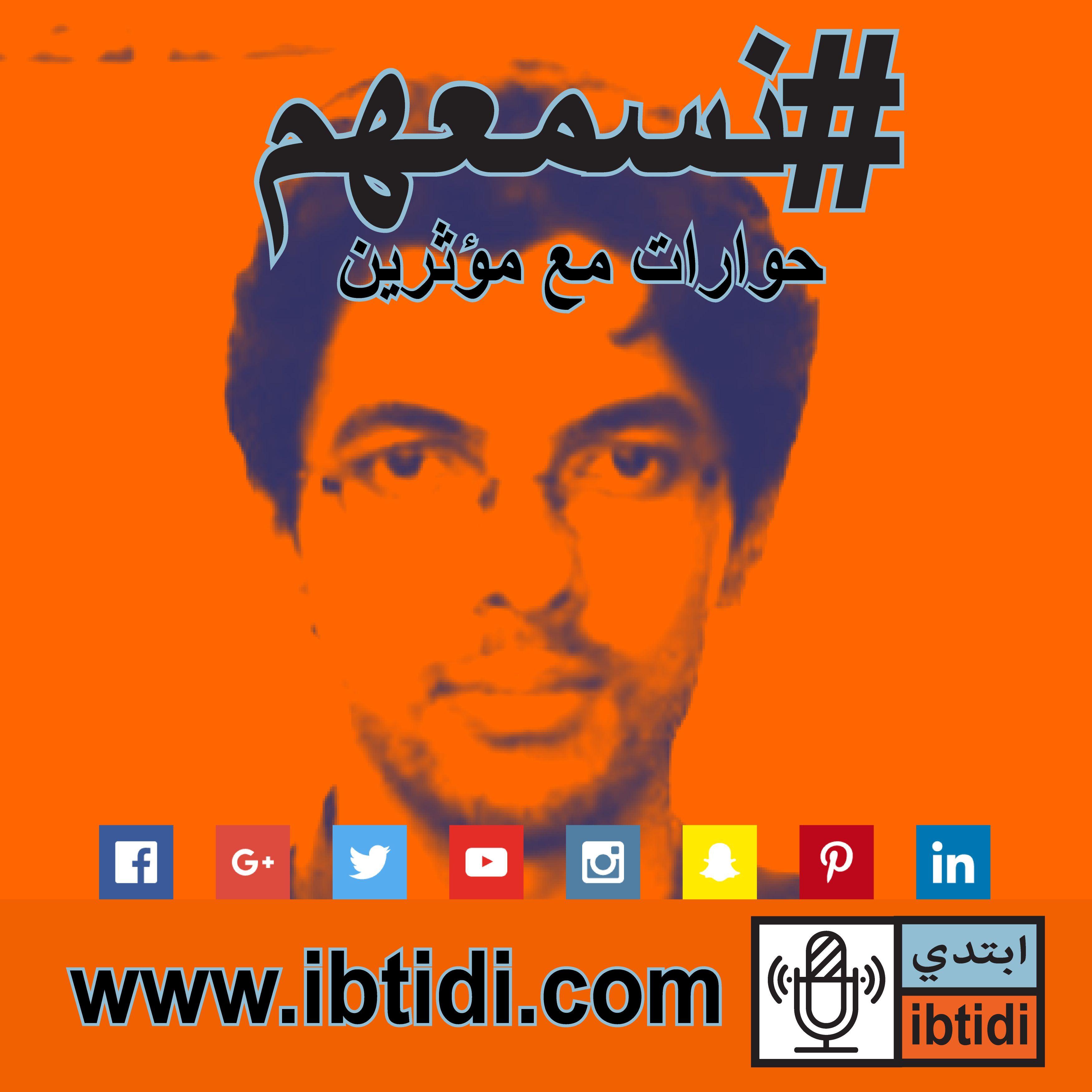 برنامج #نسمعهم - حلقة ٠٠٣ - أحمد غربية - البرامج الحرة المصدر و المشاع الإبداعي.