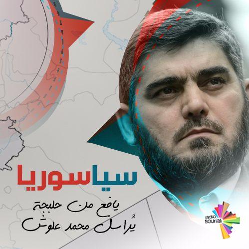 يافع من حلبجة يُراسل محمد علوش