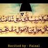Qaseeda Burda Shareef Arabic | Faisal