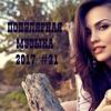 НОВАЯ ПОПУЛЯРНАЯ РУССКАЯ МУЗЫКА 2017 🎵 Новинки Музыки 🎵 Russian Music Mix Russische Musik 2017 #21