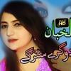 Gul Khoban - Za De Pa Tanke Mena Pashto New 2018 Songs