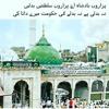 New Manqabat - Data Teri Nagri Me - Sarwar Hussain Naqshbandi - Record  Released By STUDIO 5