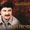 Jetku Amar Silo / Moni Kishor / মনি কিশোর / Lyrics: Zulfikar Zahedi