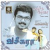 Tamil FLAC Songs - Vaseegara Lossless WAV Songs - TAMILHDAUDO.COM