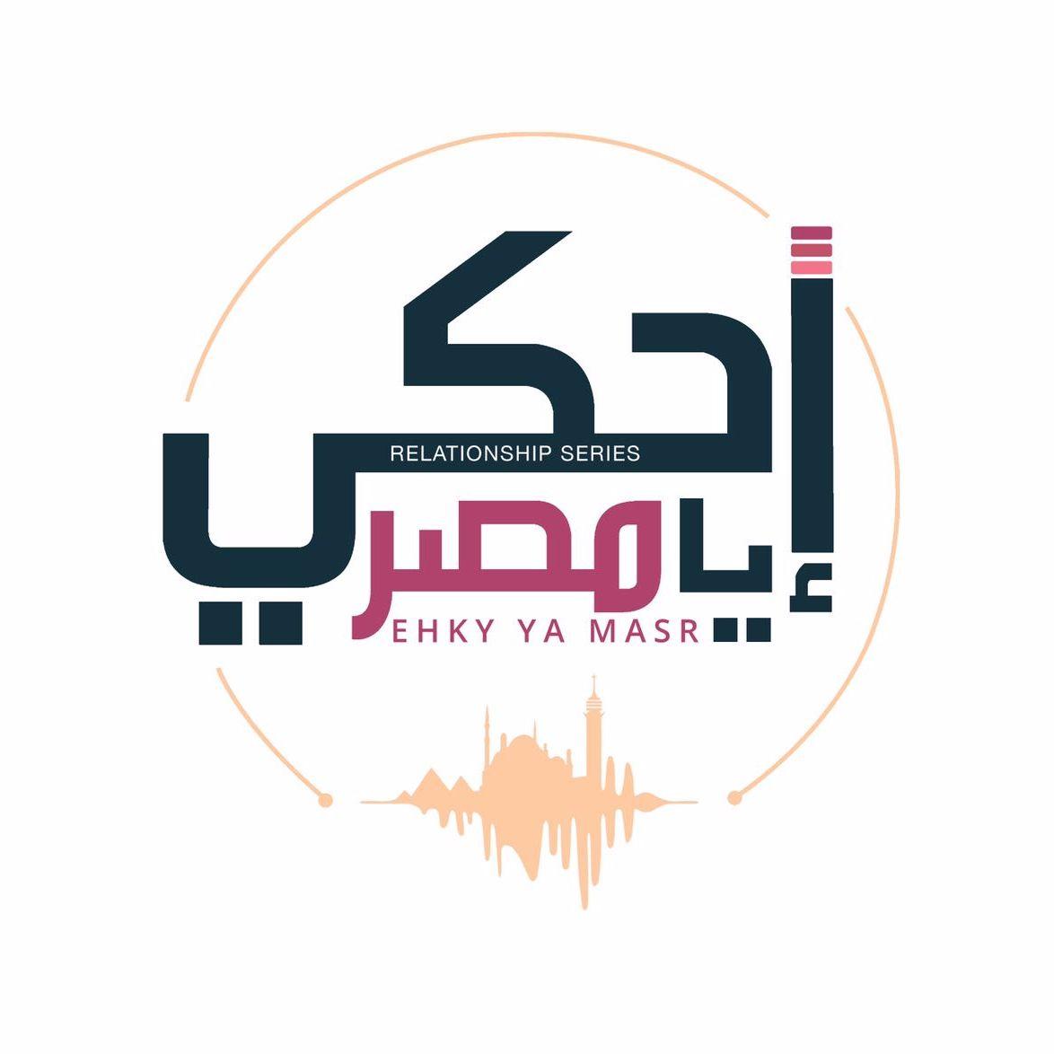 Ehky Ya Masr Hijab Feature