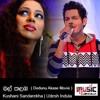 Mal Kalamba Langa ( Dedunu Akase Movie ) - Kushani Sandarekha & Udesh Indula - Www.musiclanka.lk.MP3