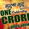 Kutu Ma Kutu  New Nepali Movie Dui Rupaiyan Song 2017 Ft Asif Shah, Nischal, Swastima, Buddhi.MKV