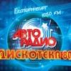 Москва Дискотека 80