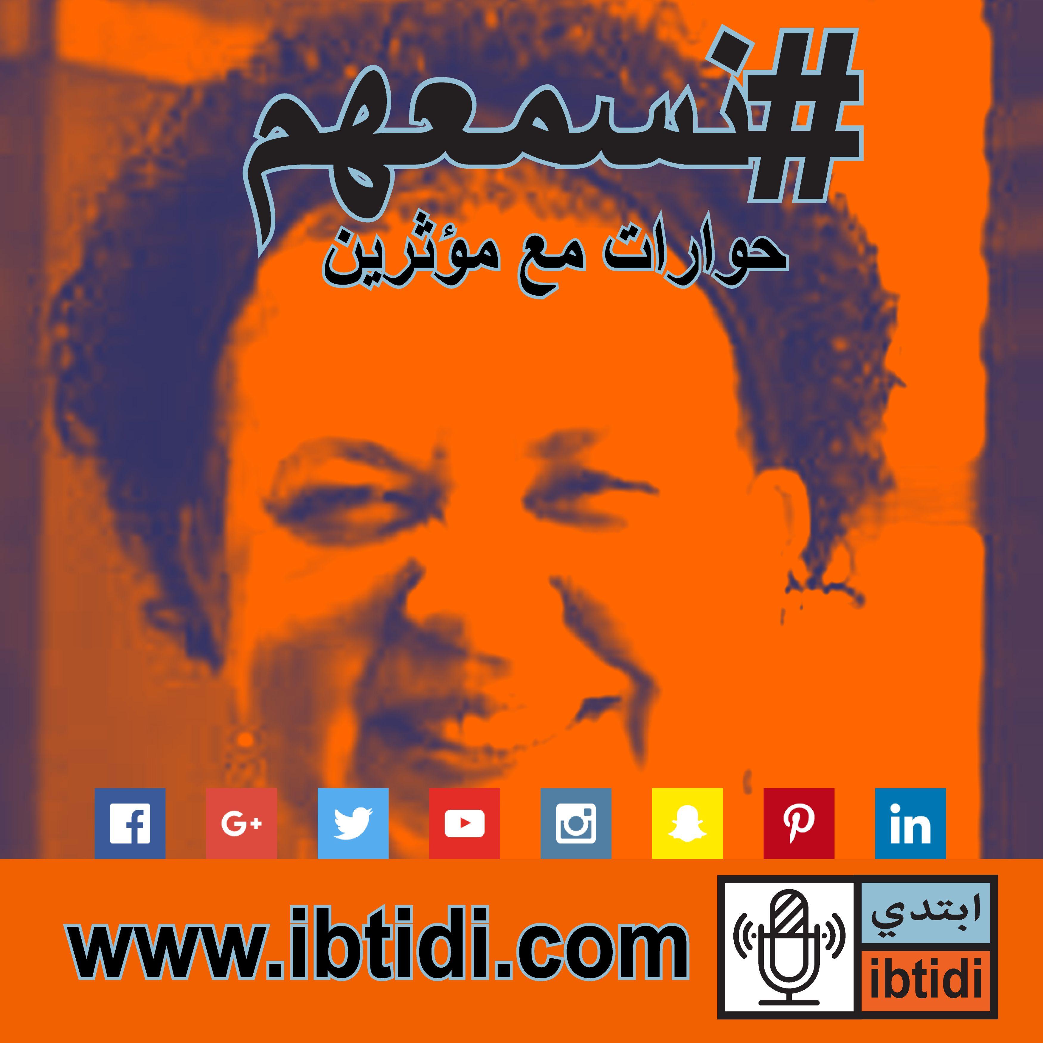 برنامج #نسمعهم - حلقة ٠٠٥- ريم سعد - ضد عقوبة الإعدام