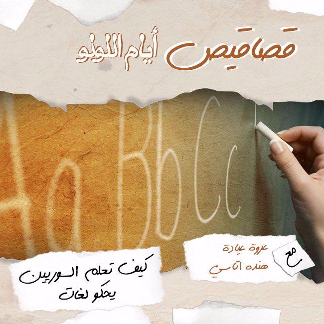 كيف تعلم السوريين يحكو لغات - قصاقيص أيام اللولو 71