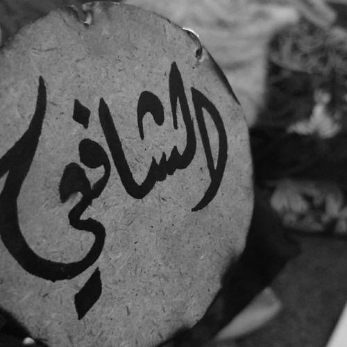 اغنية امي جنة سلطان العماني mp3