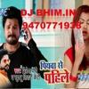 Piyawa Se Pahile Bhojpuri Song(Ritesh Pandey)Dj Bhim  Headphone Me Sune