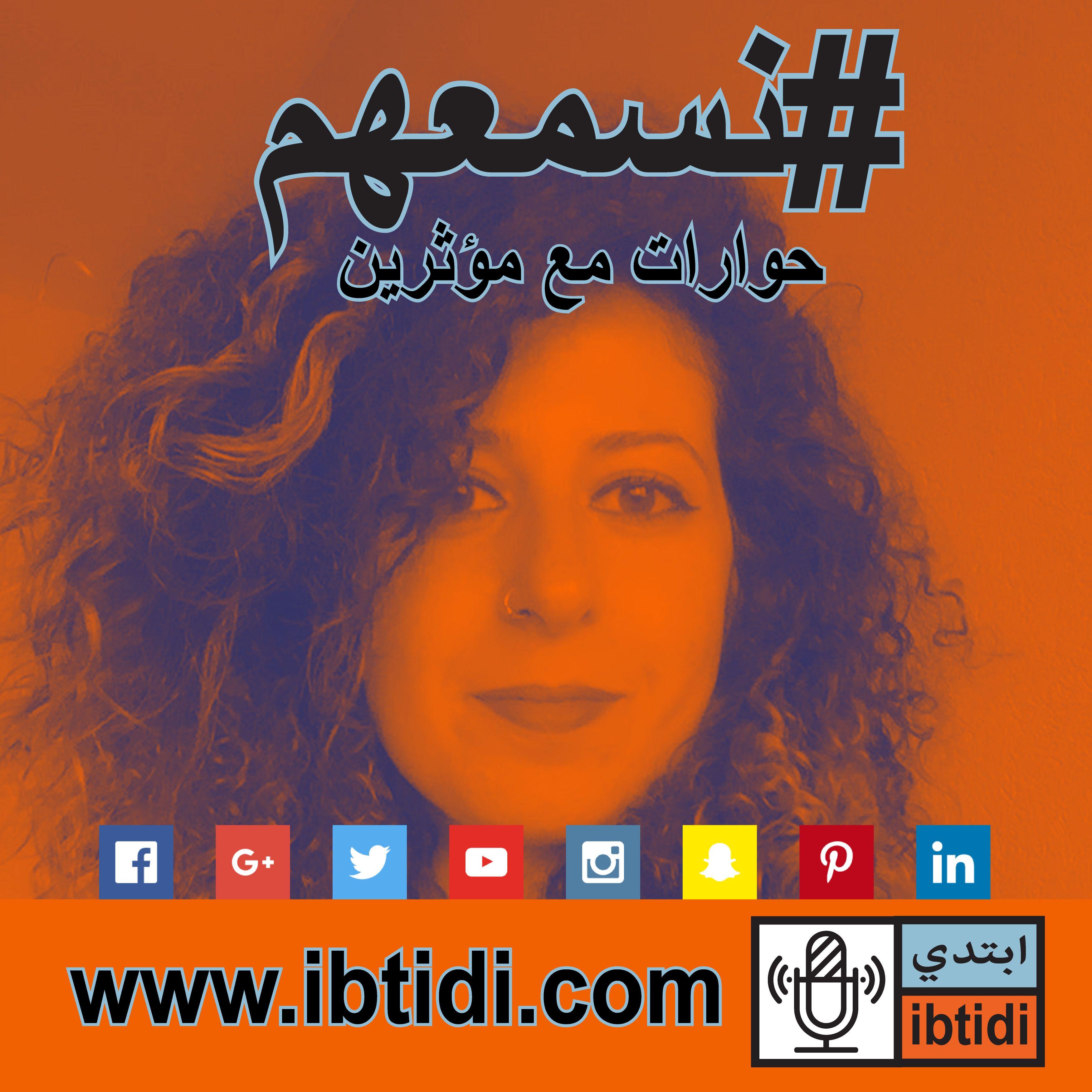 برنامج #نسمعهم - حلقة ٠٠٦- رشا حلوة - فلسطين من الداخل مقاومة و تفاؤل