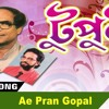 Ae Pran Gopal Tupuni Anima Chaudhry New Assamese Songs 2016 Mp3