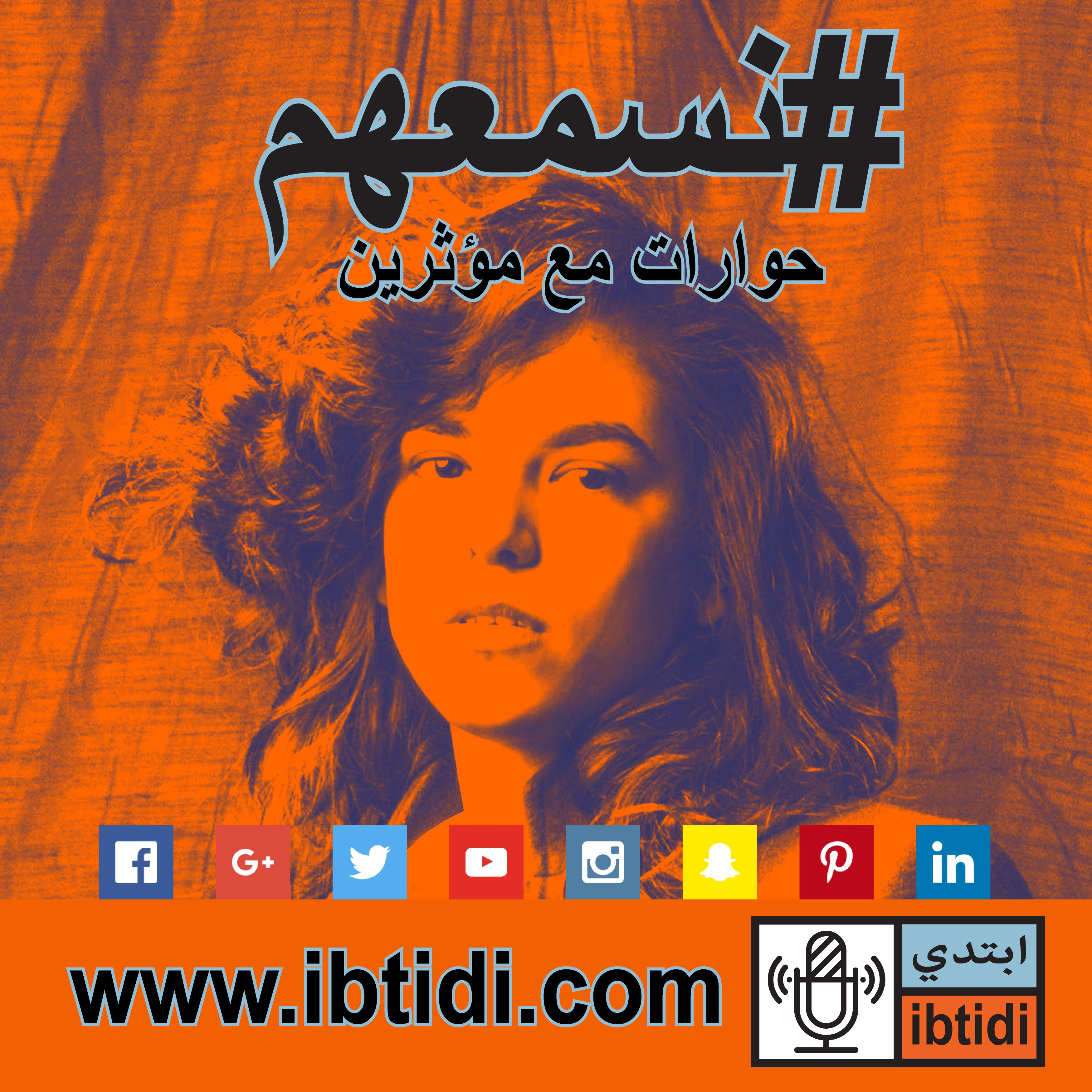 برنامج #نسمعهم - حلقة ٠٠٧- آية طارق - الرسم في الشارع
