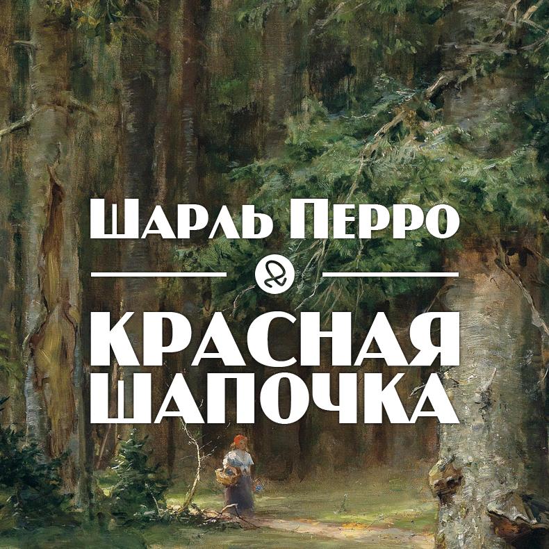 "Шарль Перро ""Красная Шапочка"""