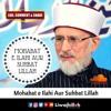 55. Allah Ki Mohabbat Ka Dia Jala Ker Jayain By Dr Tahir Ul Qadri