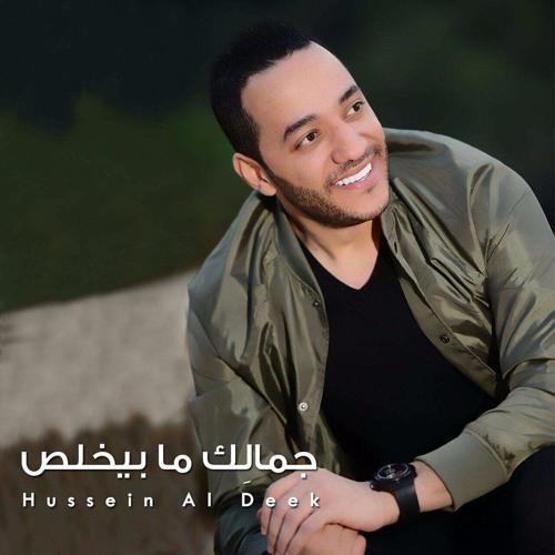 اغنية جمالك ما بيخلص حسن الديك mp3